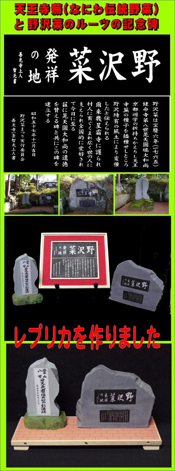 野沢菜ルーツ記念碑