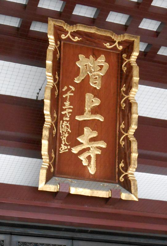 増上寺002