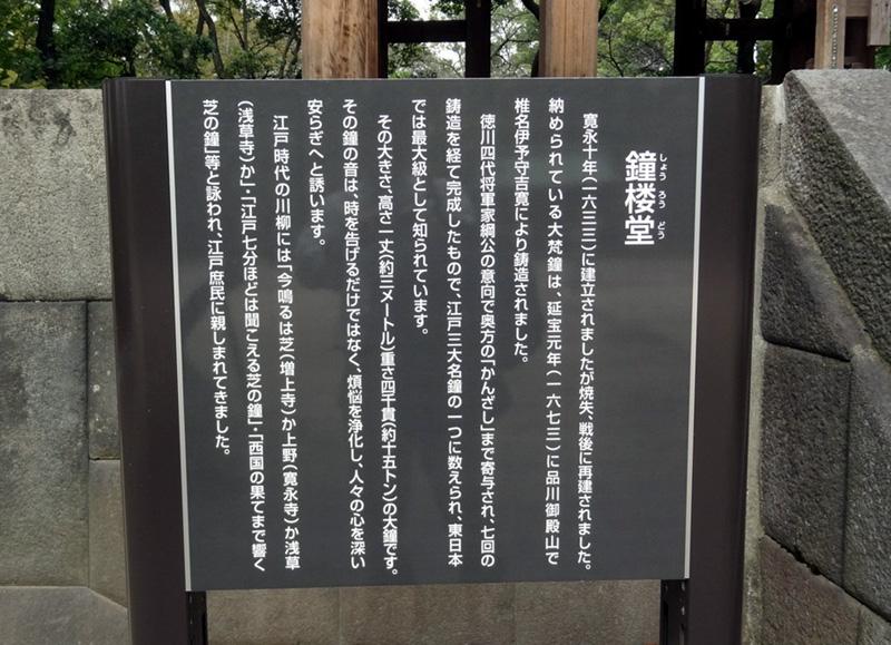増上寺049