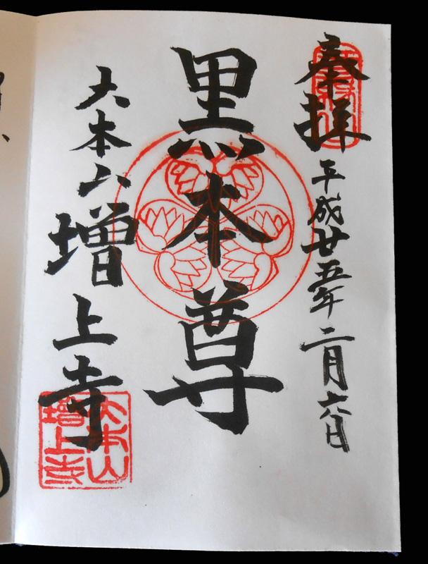 増上寺御朱印01