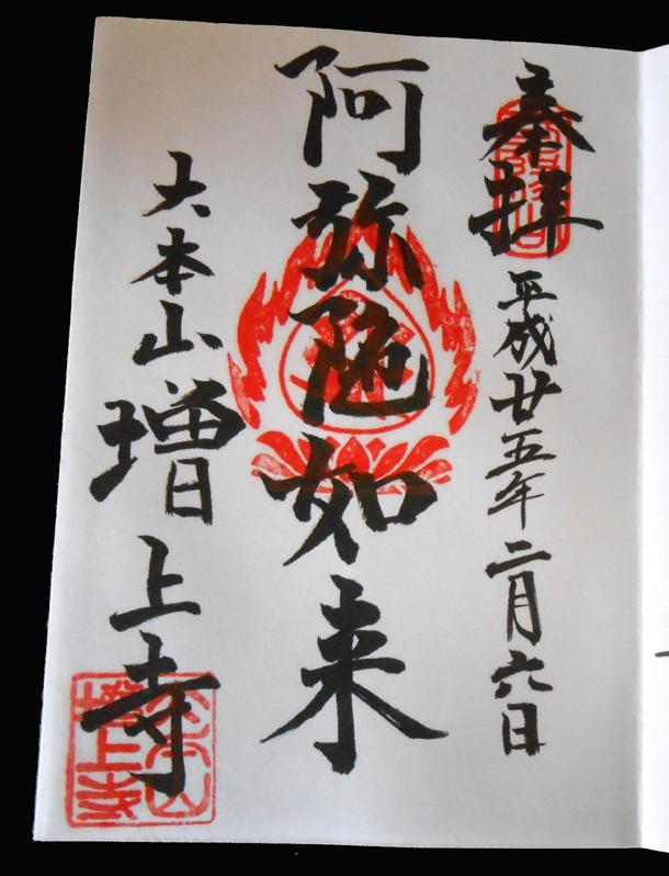 増上寺御朱印02