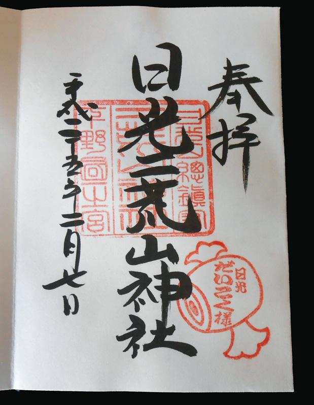 二荒山神社04