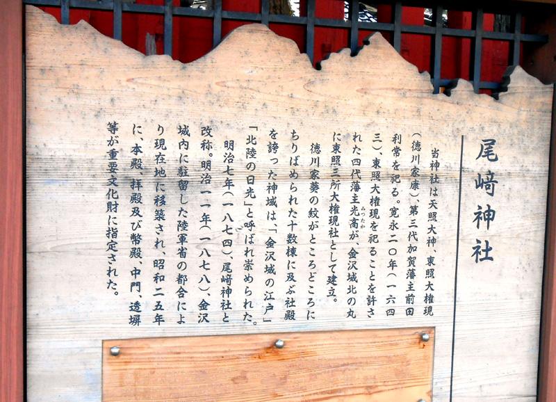 尾崎神社03