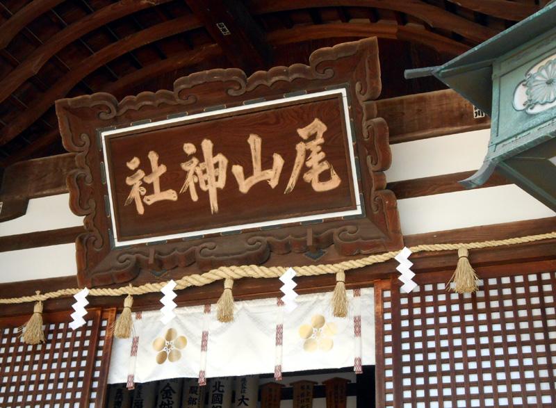 尾山神社11