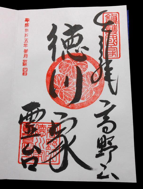 tokugawareidai029.jpg