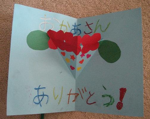 20130510_youchien_card_02.jpg