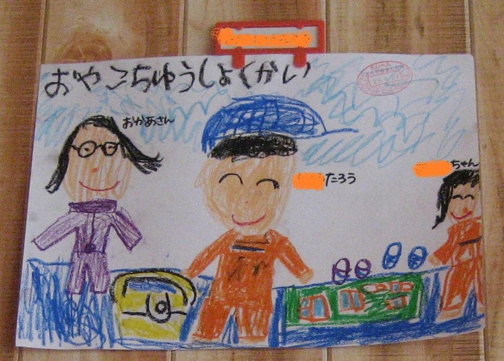 20130529_oyakotyusyokukainoe.jpg