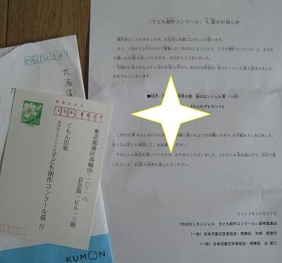 20141030_kumon.jpg