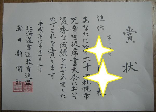 20141104_sekisyo.jpg