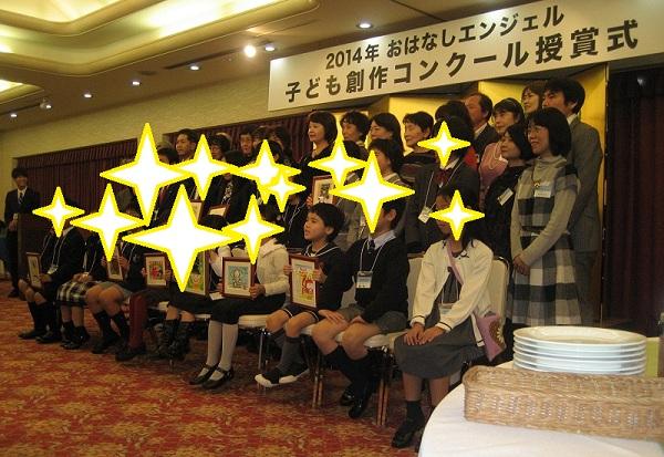 20141122_hyousyoushiki_syugo.jpg
