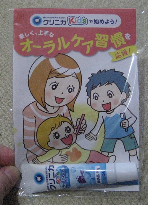 moni_20130403_hamigaki_01.jpg