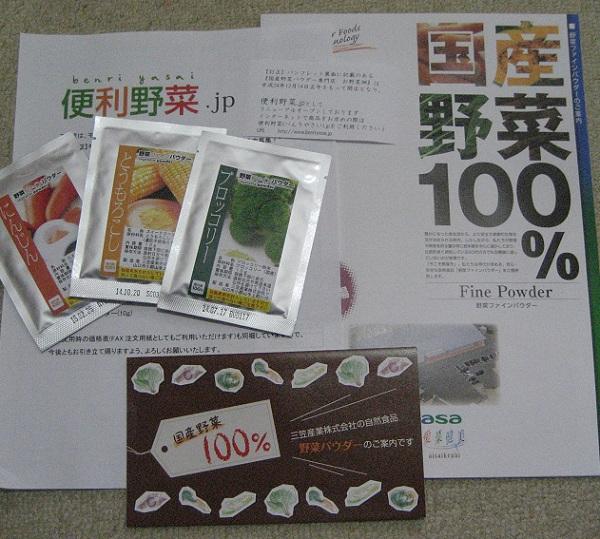 moni_20130412_yasai.jpg