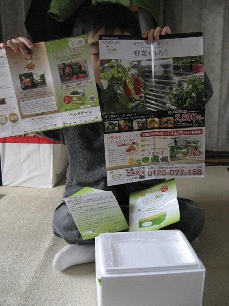 moni_20130415_tanemaki_01.jpg