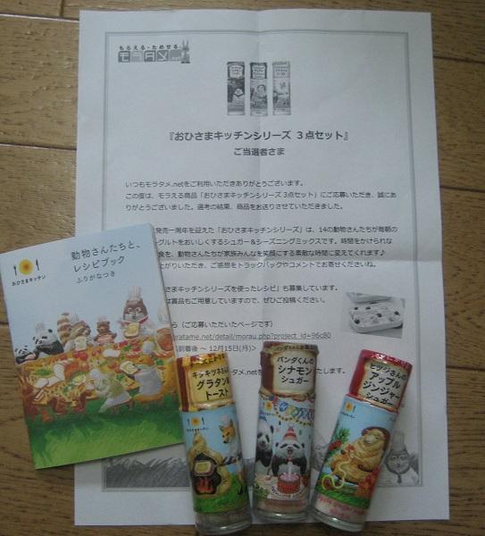 moni_20141115_ohisama_01.jpg