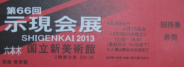 shigenkaiten_2013.jpg