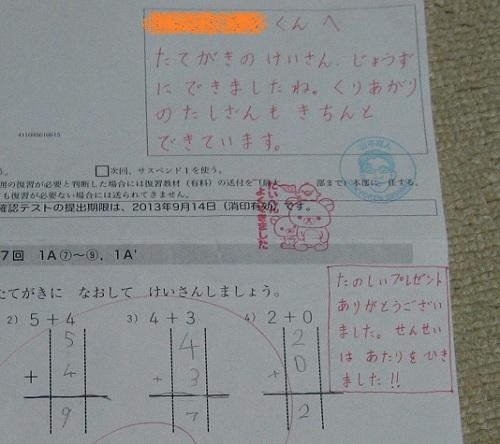 sukyouken_2013_0114.jpg