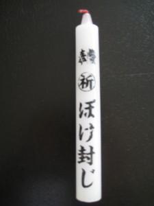 IMG_20120723_244.jpg