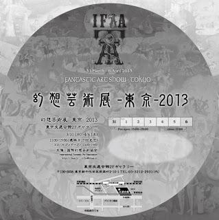 IFAA2013DM_bkOL.jpg