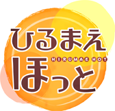 logo_hirumaehot[1]