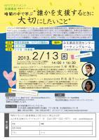 20130213マネジメント指導講座