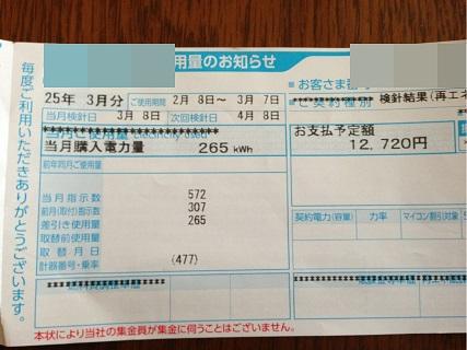 2013-3月電気買取料金