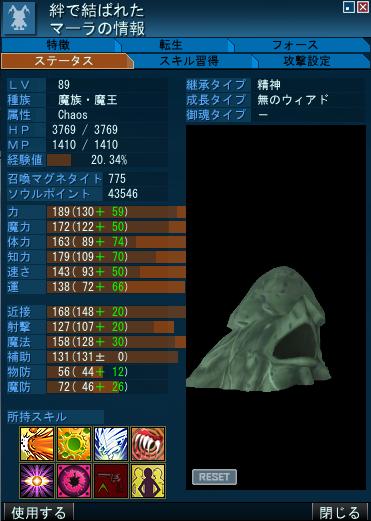 ご立派様ステ130529