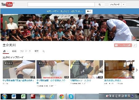 youtubeチャンネルtop2