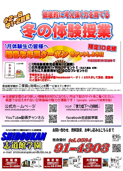 20141chirashi2.jpg