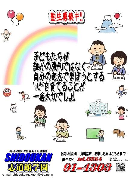 20141chirashi3.jpg