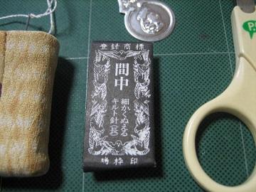 日本刺繍 間中