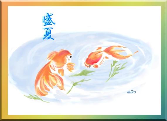 2012年・盛夏・金魚