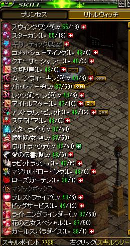 1121-yurika-skil01.png