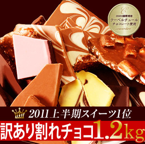 1202-choco.png