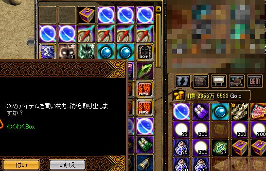 1206-wakuwakubox1.png