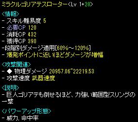 123-goriatesuro02.png