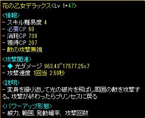kakusei-otomedx01.png