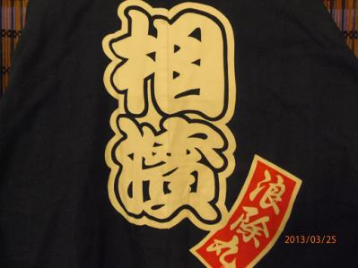 H.25.3.23相濱祭礼28