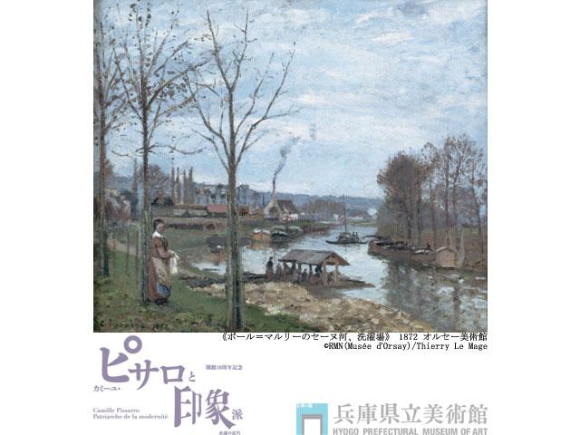 「ポール=マルリーのセーヌ河、洗濯場」1872年