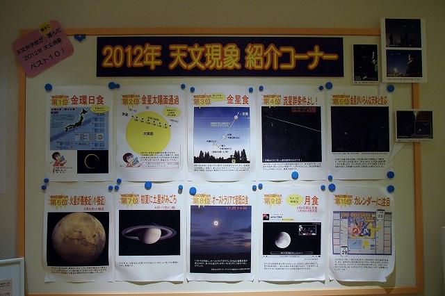 2012年天体ショー