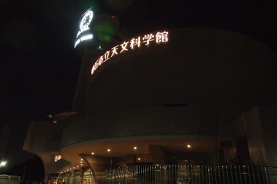 夜の天文科学館