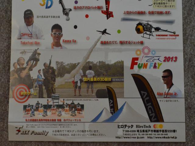 funfly2013荳祇convert_20130315150804