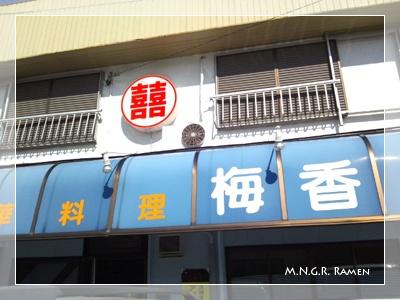 梅香ラーメン&中華飯 (1)