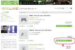 minecraft Xboxdemo