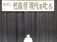 2012.4.21 佐高信講演会