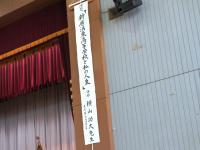 2012.4.27 開校記念講演会