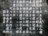 2012.5.3 風雪の碑・顕彰碑