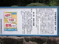 2012.5.3 風雪の碑・憲法前文