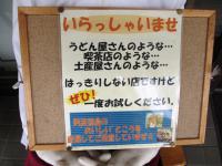 2012.5.24 JR池田駅の人形2