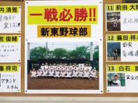 新居浜東野球部写真2
