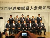 2013.12.29 愛媛県人会発会式